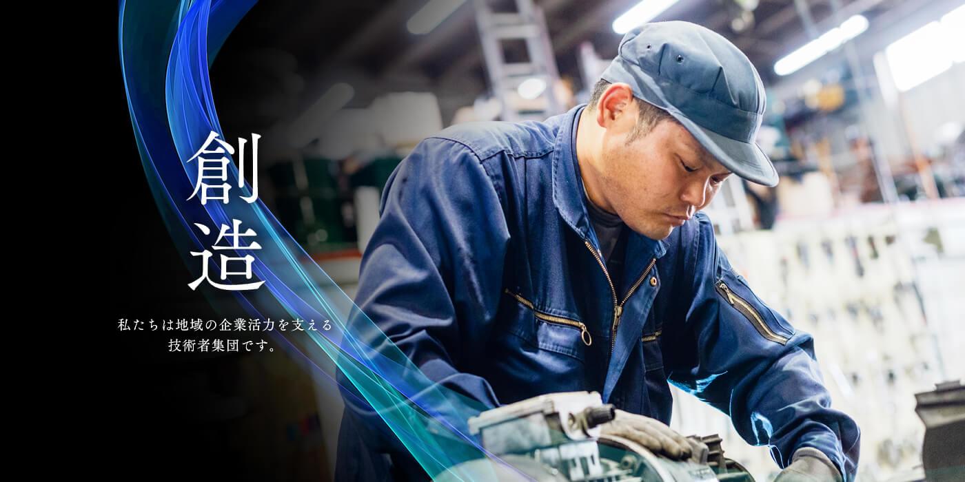 私たちは地域の企業活力を支える技術者集団です。